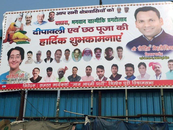 sign showing the AAP party ticket